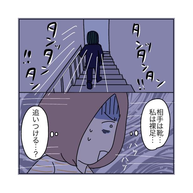 本当にあったちょっとこわ〜い話 「アパート」(37/112)