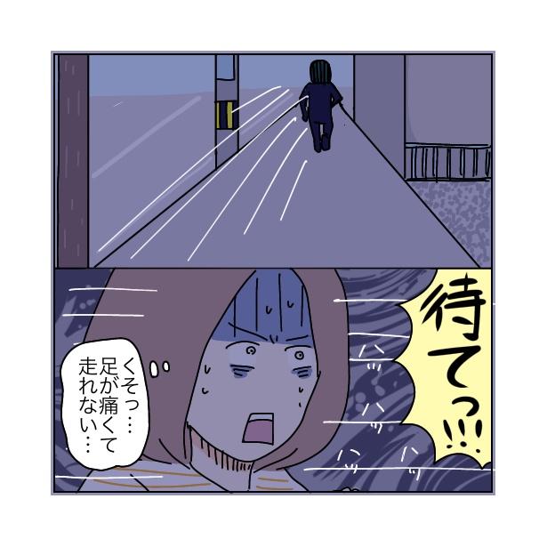 本当にあったちょっとこわ〜い話 「アパート」(38/112)