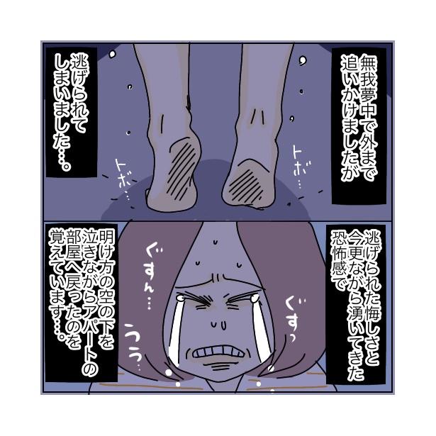 本当にあったちょっとこわ〜い話 「アパート」(41/112)