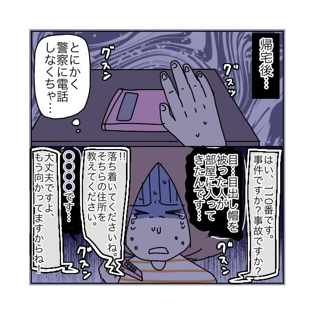 本当にあったちょっとこわ〜い話 「アパート」(43/112)
