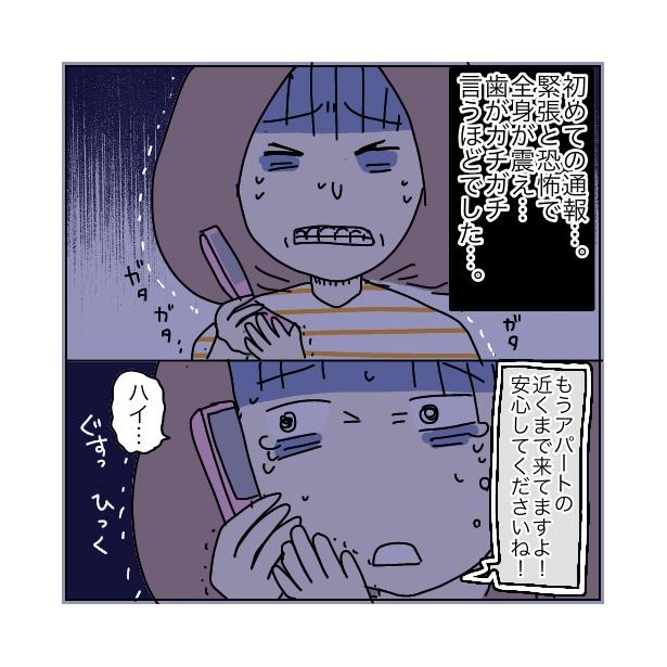 本当にあったちょっとこわ〜い話 「アパート」(44/112)