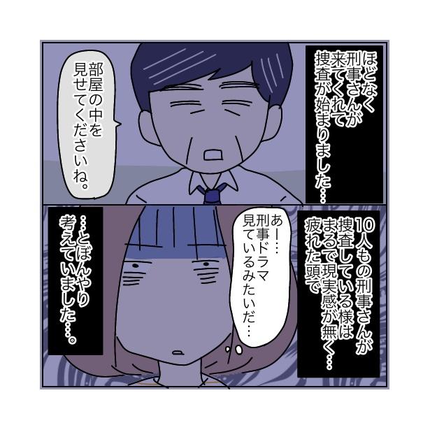本当にあったちょっとこわ〜い話 「アパート」(45/112)