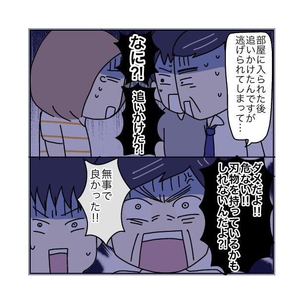 本当にあったちょっとこわ〜い話 「アパート」(46/112)