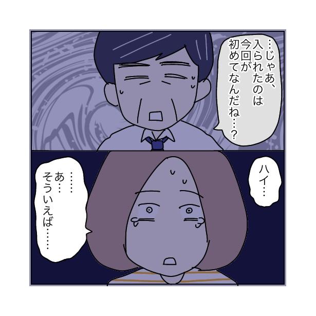 本当にあったちょっとこわ〜い話 「アパート」(47/112)