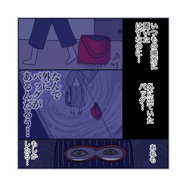 本当にあったちょっとこわ〜い話 「アパート」(48/112)