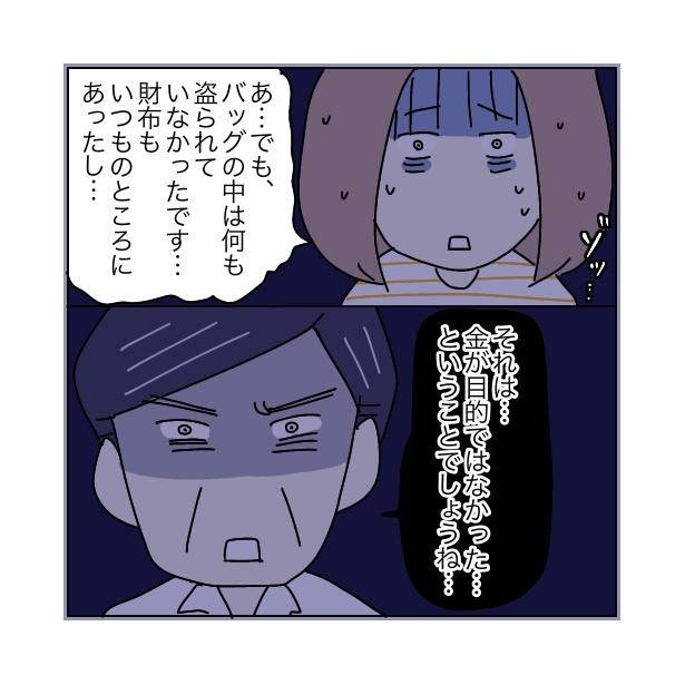 本当にあったちょっとこわ〜い話 「アパート」(50/112)