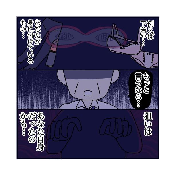 本当にあったちょっとこわ〜い話 「アパート」(51/112)