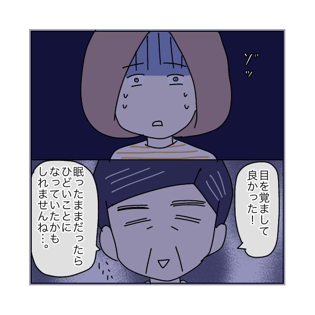 本当にあったちょっとこわ〜い話 「アパート」(52/112)