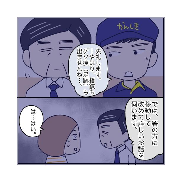 本当にあったちょっとこわ〜い話 「アパート」(53/112)