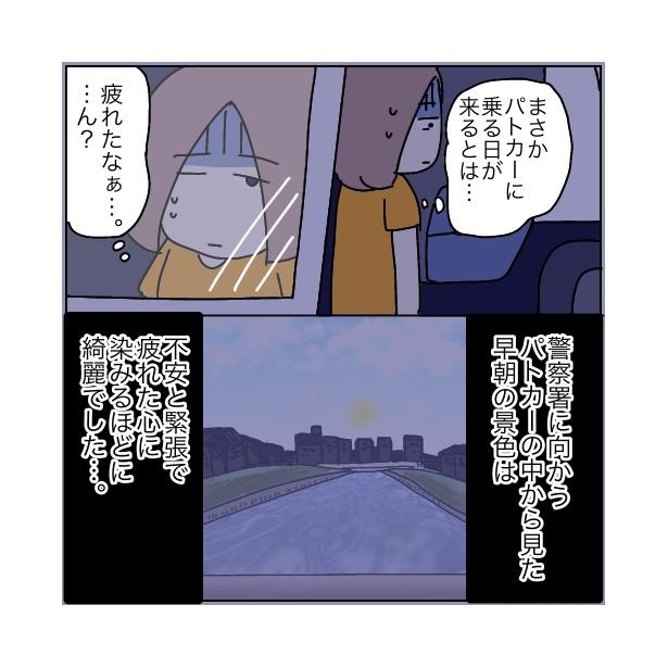 本当にあったちょっとこわ〜い話 「アパート」(54/112)