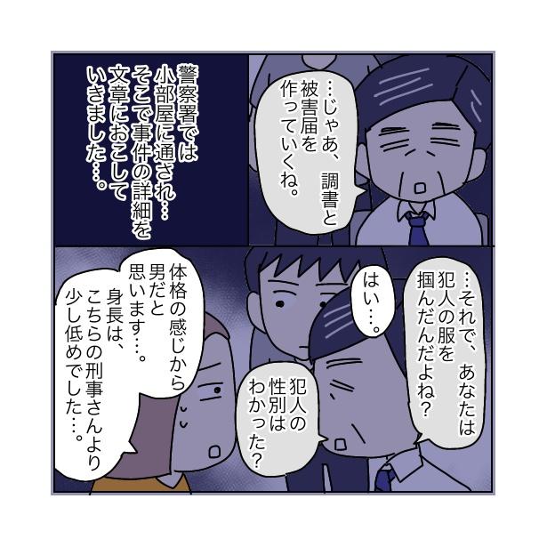 本当にあったちょっとこわ〜い話 「アパート」(55/112)