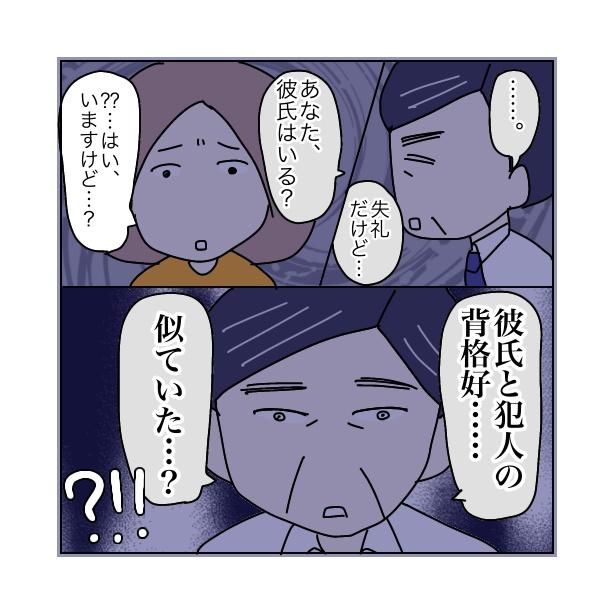 本当にあったちょっとこわ〜い話 「アパート」(56/112)