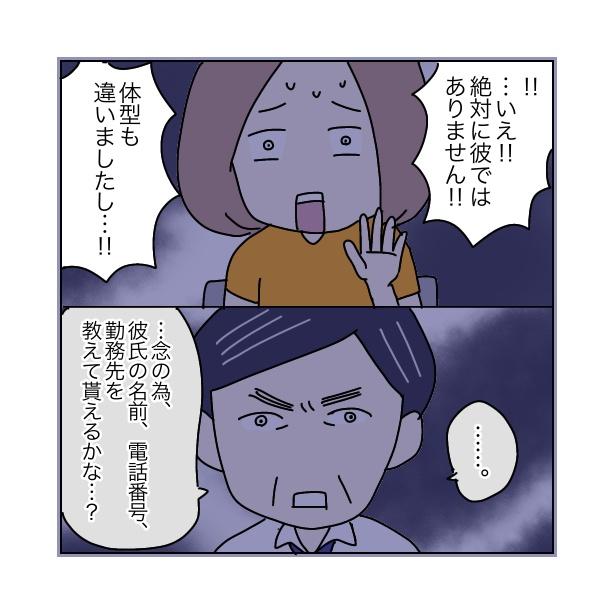 本当にあったちょっとこわ〜い話 「アパート」(57/112)