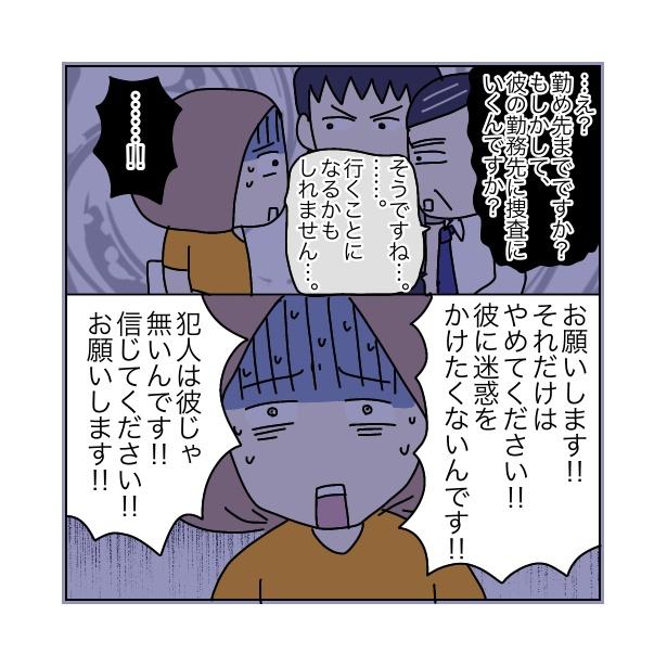 本当にあったちょっとこわ〜い話 「アパート」(58/112)