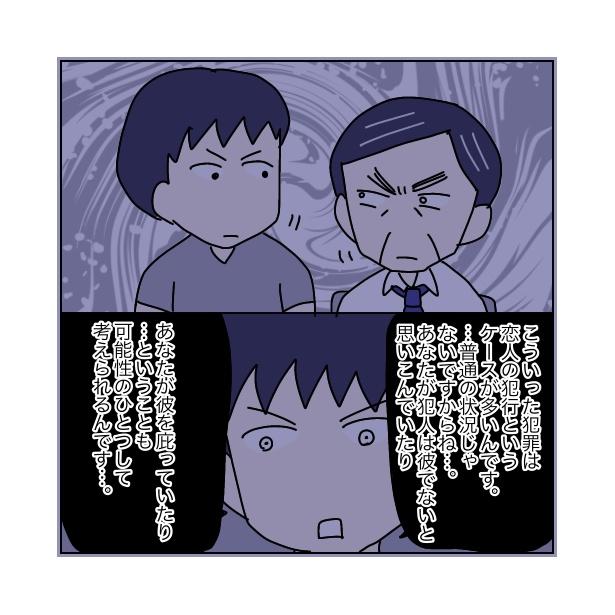 本当にあったちょっとこわ〜い話 「アパート」(59/112)