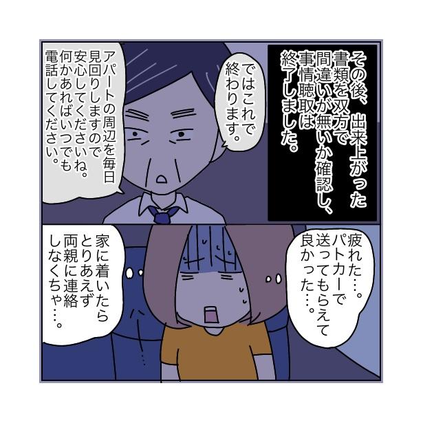 本当にあったちょっとこわ〜い話 「アパート」(61/112)