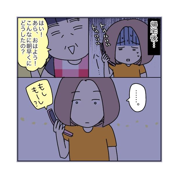 本当にあったちょっとこわ〜い話 「アパート」(62/112)