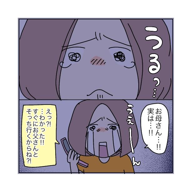 本当にあったちょっとこわ〜い話 「アパート」(63/112)