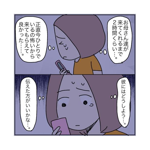 本当にあったちょっとこわ〜い話 「アパート」(64/112)