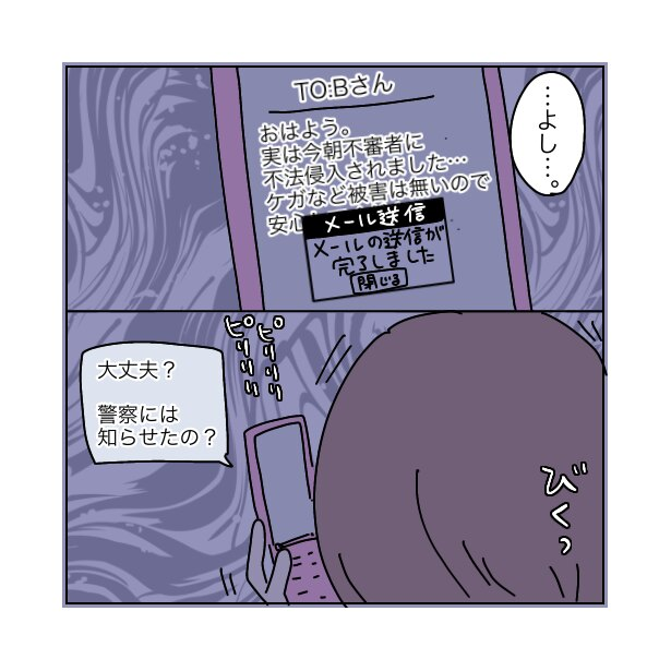 本当にあったちょっとこわ〜い話 「アパート」(65/112)