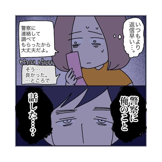 本当にあったちょっとこわ〜い話 「アパート」(66/112)