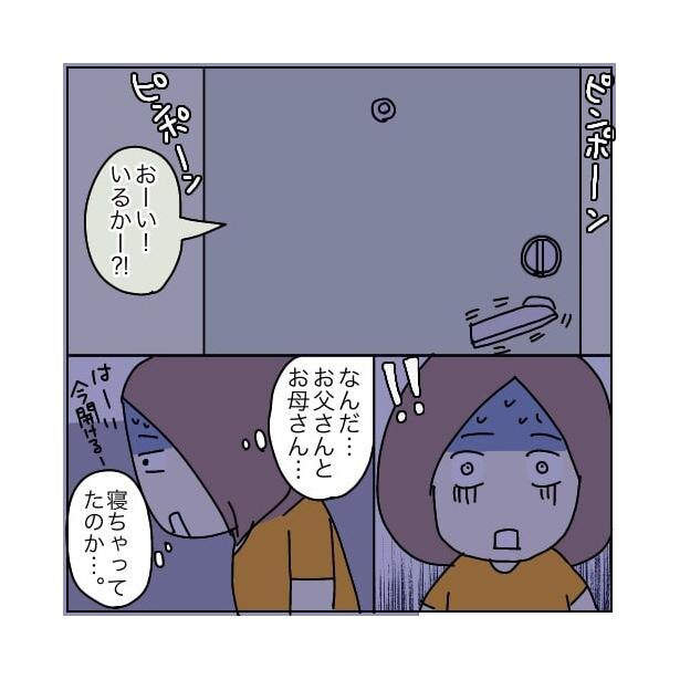 本当にあったちょっとこわ〜い話 「アパート」(69/112)