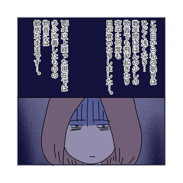 本当にあったちょっとこわ〜い話 「アパート」(70/112)