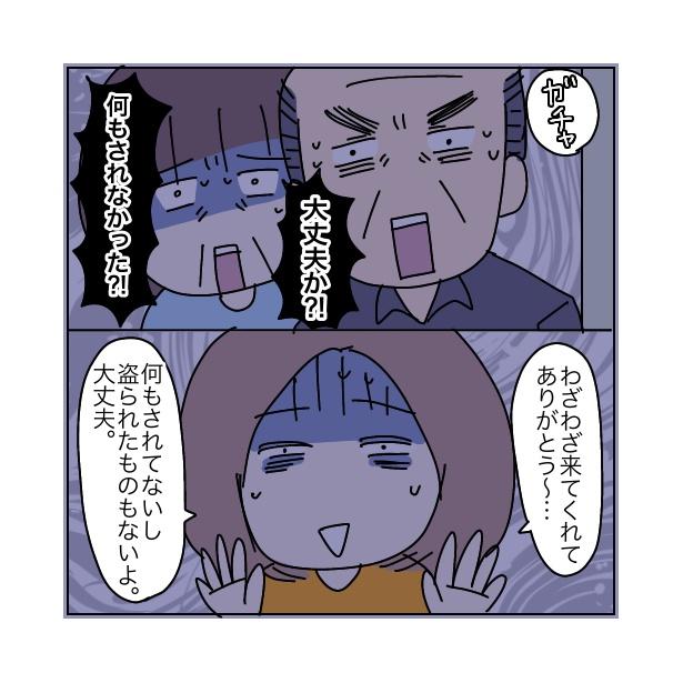 本当にあったちょっとこわ〜い話 「アパート」(71/112)
