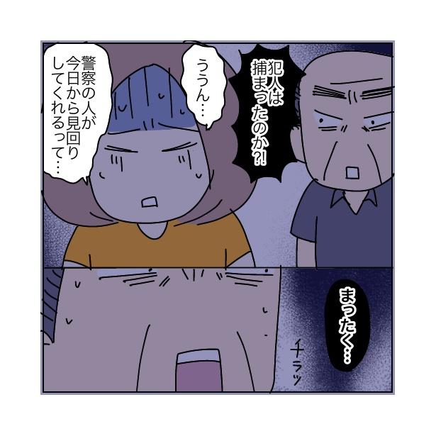 本当にあったちょっとこわ〜い話 「アパート」(72/112)