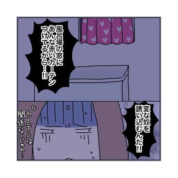 本当にあったちょっとこわ〜い話 「アパート」(73/112)