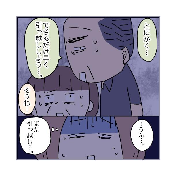 本当にあったちょっとこわ〜い話 「アパート」(74/112)