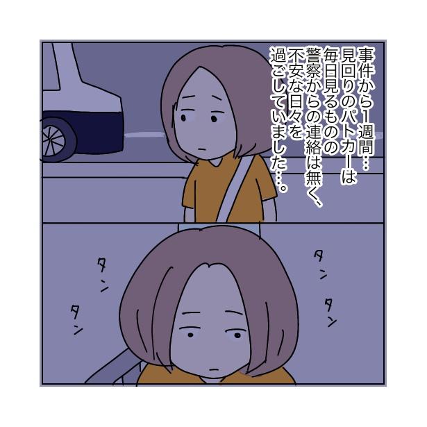 本当にあったちょっとこわ〜い話 「アパート」(76/112)