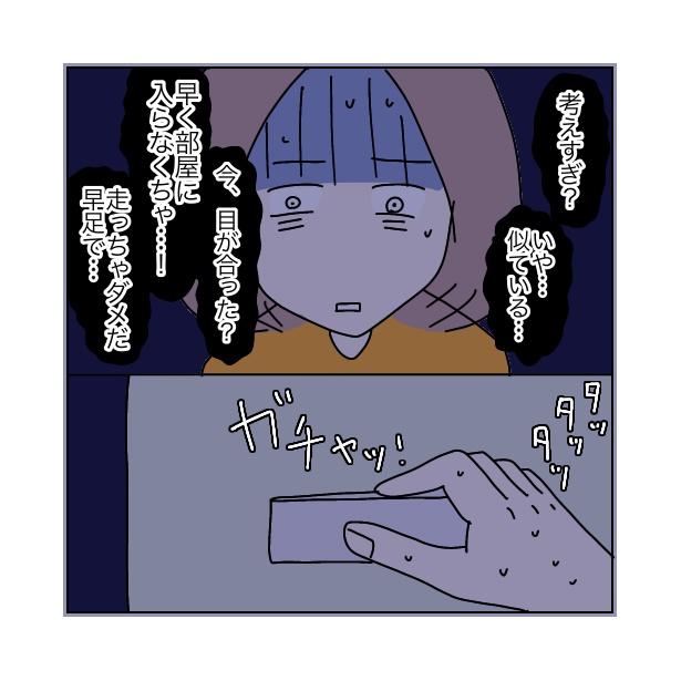 本当にあったちょっとこわ〜い話 「アパート」(83/112)