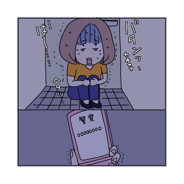 本当にあったちょっとこわ〜い話 「アパート」(84/112)
