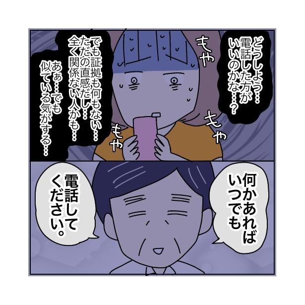 本当にあったちょっとこわ〜い話 「アパート」(85/112)