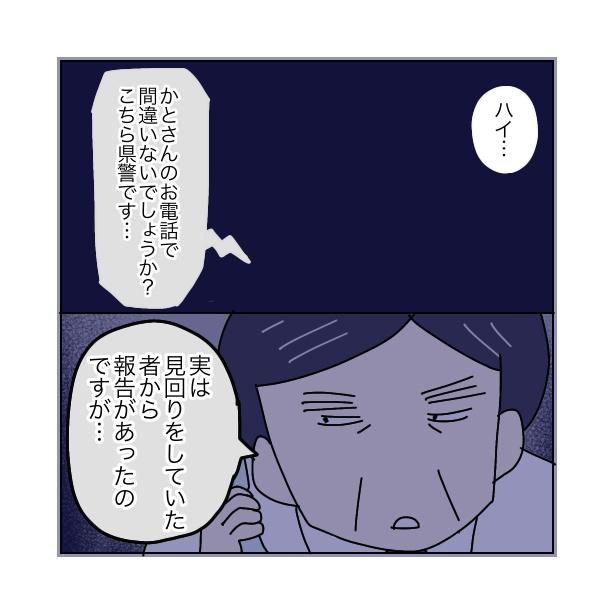本当にあったちょっとこわ〜い話 「アパート」(88/112)