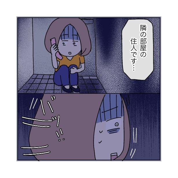 本当にあったちょっとこわ〜い話 「アパート」(91/112)