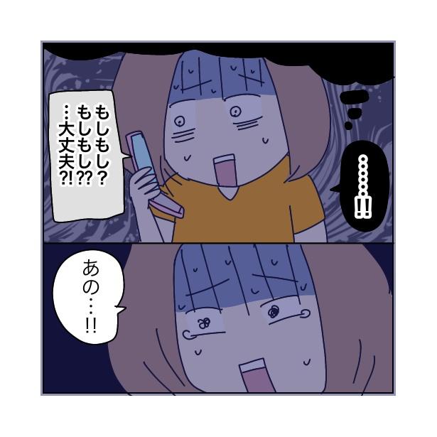 本当にあったちょっとこわ〜い話 「アパート」(99/112)