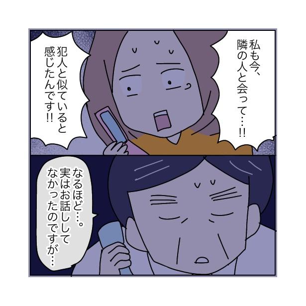 本当にあったちょっとこわ〜い話 「アパート」(100/112)