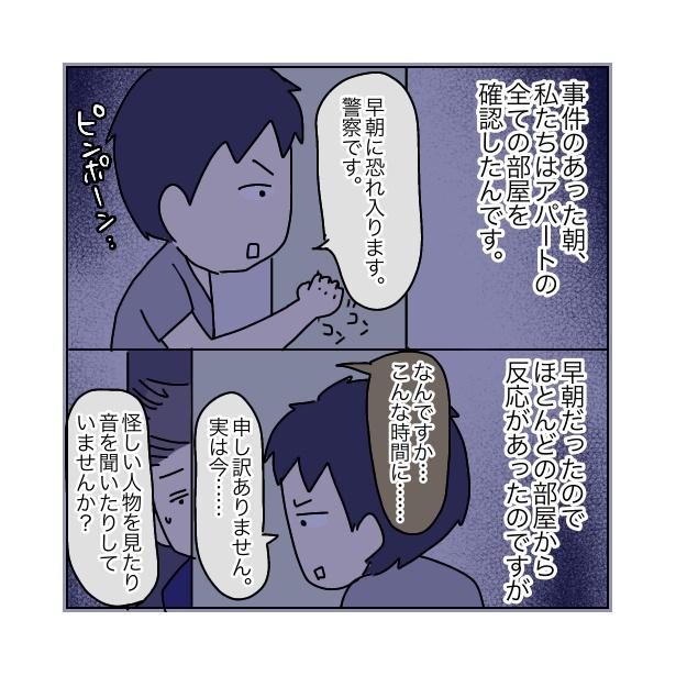 本当にあったちょっとこわ〜い話 「アパート」(101/112)