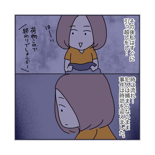 本当にあったちょっとこわ〜い話 「アパート」(104/112)