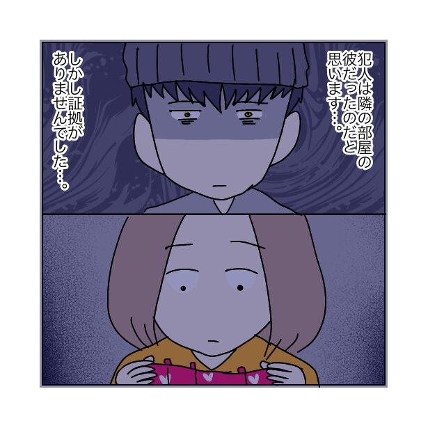 本当にあったちょっとこわ〜い話 「アパート」(105/112)