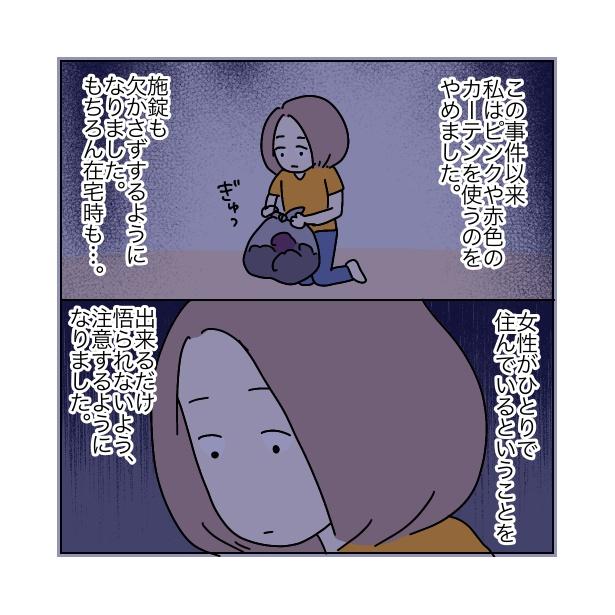 本当にあったちょっとこわ〜い話 「アパート」(107/112)