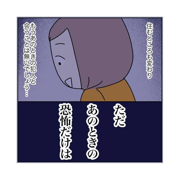 本当にあったちょっとこわ〜い話 「アパート」(109/112)