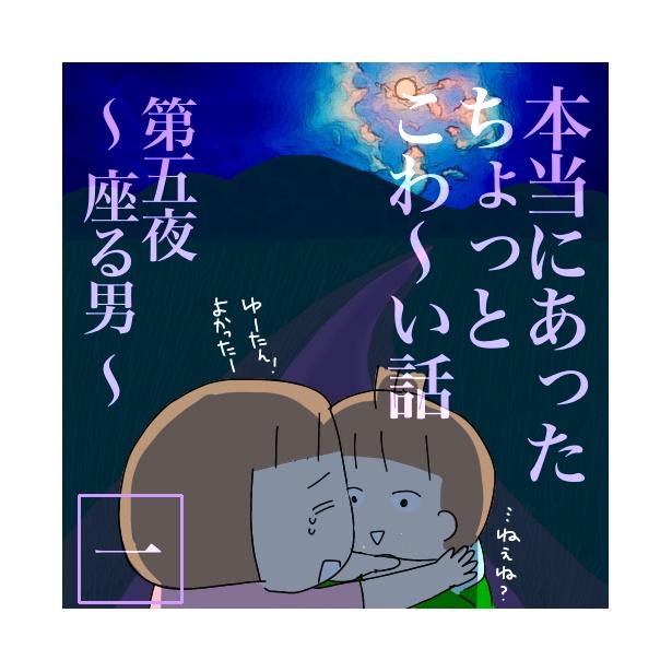 本当にあったちょっとこわ〜い話 「座る男」(1/35)