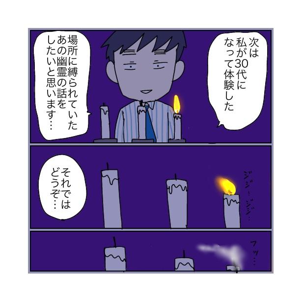 本当にあったちょっとこわ〜い話 「座る男」(2/35)