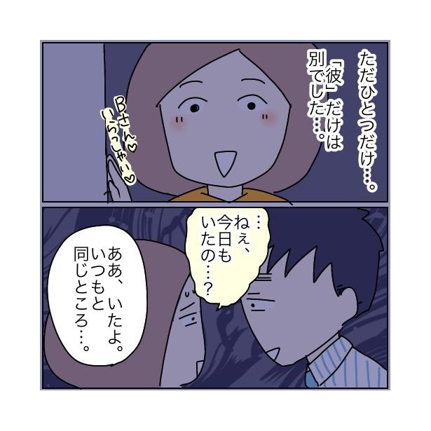 本当にあったちょっとこわ〜い話 「座る男」(4/35)