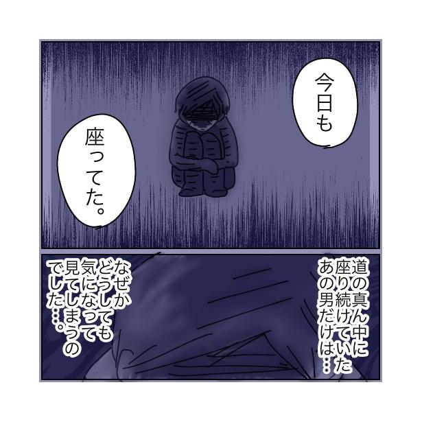 本当にあったちょっとこわ〜い話 「座る男」(5/35)