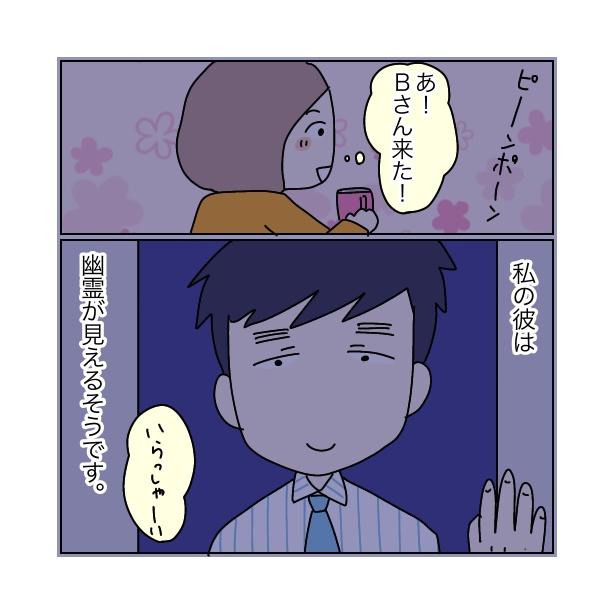 本当にあったちょっとこわ〜い話 「座る男」(6/35)