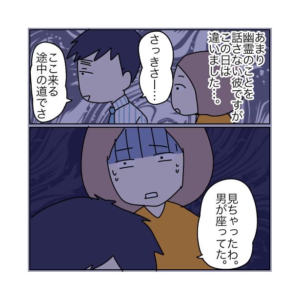 本当にあったちょっとこわ〜い話 「座る男」(7/35)